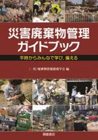 災害廢棄物管理ガイドブック 平時からみんなで學び,備える