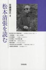 松本淸張を讀む