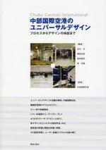 中部國際空港のユニバ―サルデザイン プロセスからデザインの檢證まで