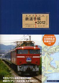 鐵道手帳 2012