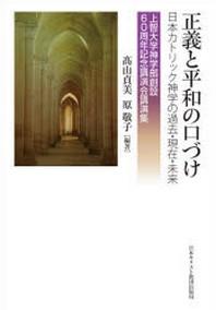 正義と平和の口づけ 日本カトリック神學の過去.現在.未來 上智大學神學部創設60周年記念講演會講演集