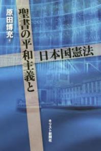 聖書の平和主義と日本國憲法
