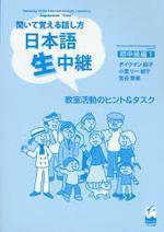 日本語生中繼 聞いて覺える話し方 初中級編1 敎室活動のヒント&タスク