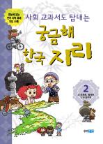사회 교과서도 탐내는 궁금해 한국지리. 2