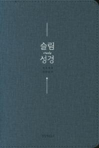 슬림성경(중합본 PU)(네이비)(개역개정)(새찬송가)(지퍼)(색인)