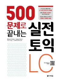 500문제로 끝내는 실전 토익 LC