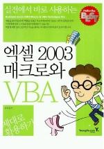 엑셀 2003 매크로와 VBA