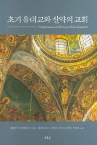 초기유대교와 신약의 교회