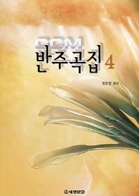 CCM 반주곡집. 4