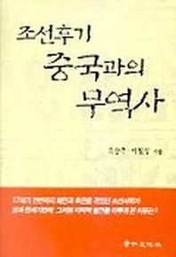 조선후기 중국과의 무역사