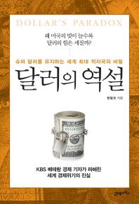 달러의 역설