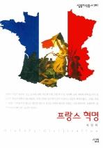 프랑스 혁명