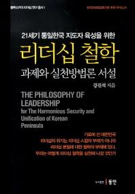 21세기 통일한국 지도자 육성을 위한 리더십 철학