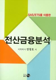 SAS/ETS를 이용한 전산금융분석