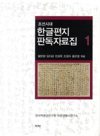 조선시대 한글편지 판독자료집. 1