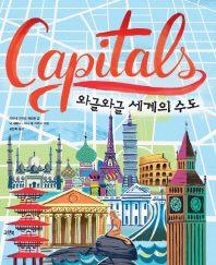 와글와글 세계의 수도(Capitals)