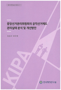 중앙선거관리위원회의 공직선거제도 관리실태 분석 및 개선방안