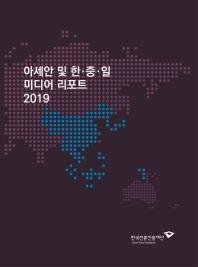 아세안 및 한.중.일 미디어 리포트 2019