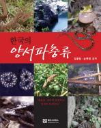 한국의 양서파충류