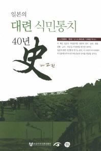 일본의 대련 식민통치 40년사. 2