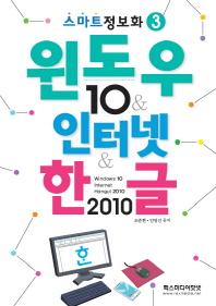 윈도우 10&인터넷&한글 2010