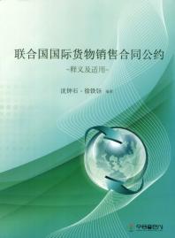 연합국국제화물소수합동공약(중국어판)
