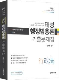 태성 행정법총론 기출문제집(2021)