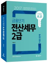 단기합격 K.O 금융단기 전산세무 2급 이론/문제(2017)