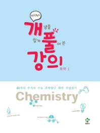 박정환의 개풀 강의 화학1(2012)