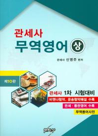 관세사 무역영어(상)