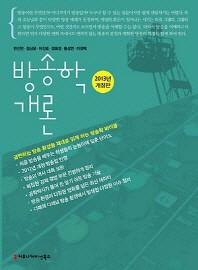 방송학 개론(2013)