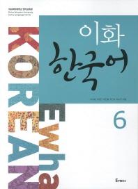 이화 한국어 6