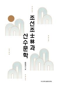조선조사림과 산수문학