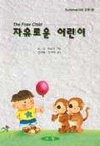 자유로운 어린이(서머힐교육 9)