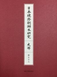 일본현존조선본연구(사부)