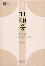 기대승: 조선 성리학의 이론가
