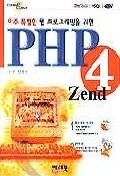 PHP 4 ZEND(아주특별한웹프로그래밍을위한)(S/W포함)
