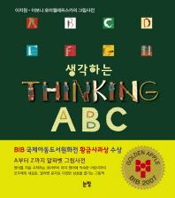 생각하는 Thinking ABC(특별보급판)