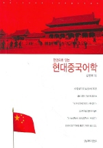 한권으로 읽는 현대중국어학