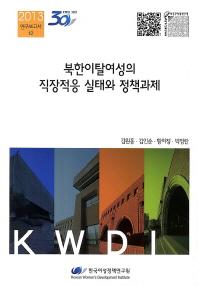 북한이탈여성의 직장적응 실태와 정책과제