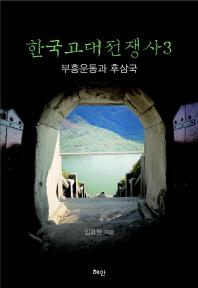 한국고대전쟁사. 3: 부흥운동과 후삼국