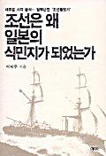 조선은 왜 일본의 식민지가 되었는가