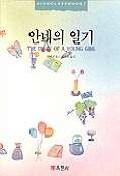 안네의 일기(HIGH CLASS BOOK 7)