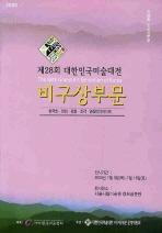 대한민국미술대전 비구상부분(제28회)(2009)