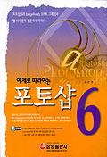 포토샵 6(예제로따라하는)(CD-ROM 1장포함)