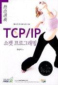 TCP/IP 소켓 프로그래밍