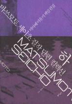 마쓰모토 세이초 걸작 단편 컬렉션(하)