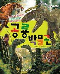 공룡박물관