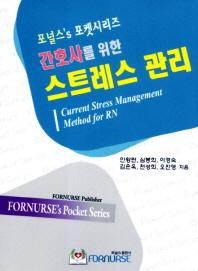 간호사를 위한 스트레스 관리(간호사를 위한)