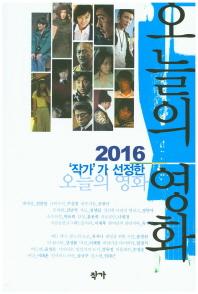 작가가 선정한 오늘의 영화(2016)